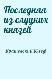 Крашевский Юзеф - Последняя из слуцких князей