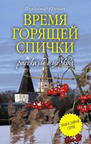 Крупин Владимир - Время горящей спички (сборник)