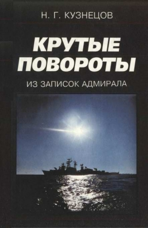 Кузнецов Николай - Крутые повороты: Из записок адмирала
