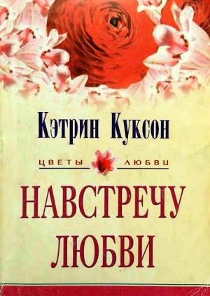 Куксон Кэтрин - Навстречу любви