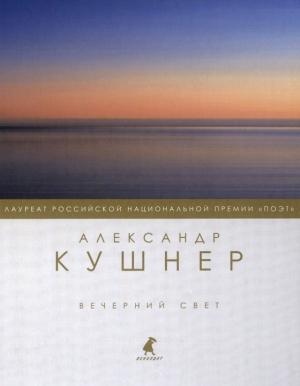 Кушнер Александр - Вечерний свет
