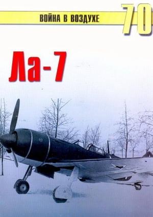 Иванов С. - Ла-7