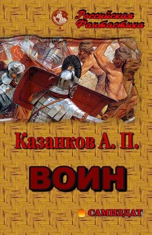 Казанков Александр - Воин