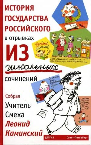Каминский Леонид - История государства Российского в отрывках из школьных сочинений