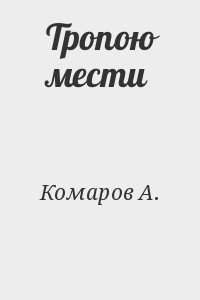 Комаров Артем - Тропою мести