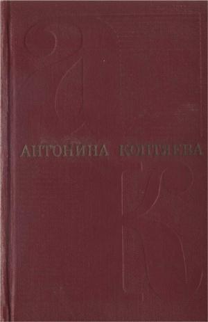 Коптяева Антонина - Собрание сочинений. Т.1. Фарт. Товарищ Анна