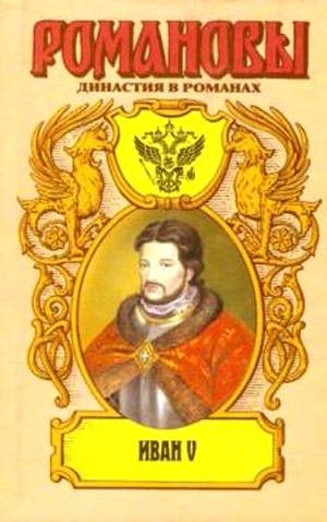 Гордин Руфин - Иван V: Цари… царевичи… царевны…