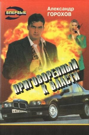 Горохов Александр - Наказание