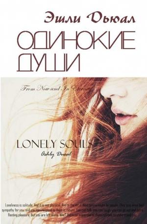 Дьюал Эшли - Одинокие души