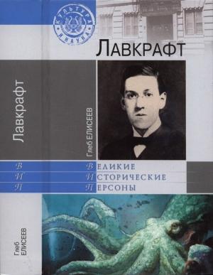 Елисеев Глеб - Лавкрафт