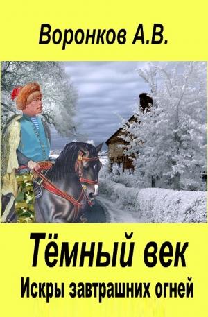 Воронков Александр - Искры завтрашних огней