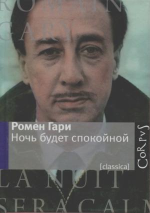 Гари Ромен - Ночь будет спокойной