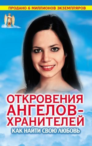 Гарифзянов Ренат - Откровения Ангелов-хранителей. Как найти свою любовь