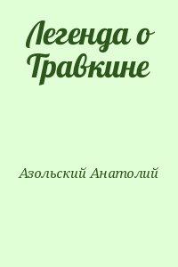 Азольский Анатолий - Легенда о Травкине