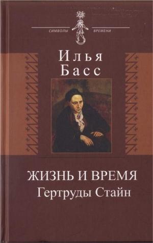 Басс Илья - Жизнь и время Гертруды Стайн