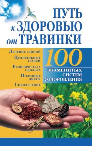 Бах Борис - Путь к здоровью от Травинки