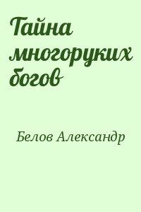 Белов Александр - Тайна многоруких богов