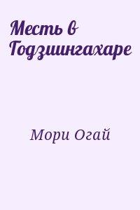 Мори Огай - Месть в Годзиингахаре