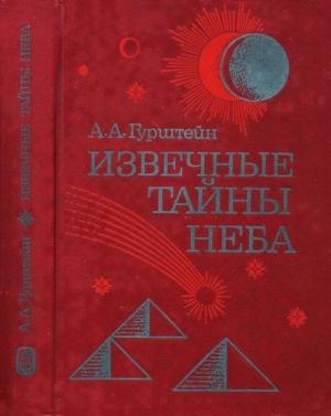 Гурштейн Александр - Извечные тайны неба