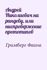 Гримберг Фаина - Андрей Николаевич на рандеву, или ниспровержение прототипов