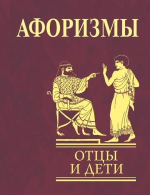 Кравец Ольга - Афоризмы. Отцы и дети