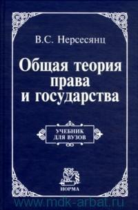 Нерсесянц В. - Теория права и государства