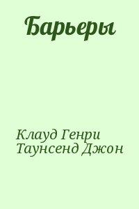 Клауд Генри, Таунсенд Джон - Барьеры