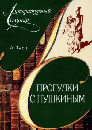 Синявский Андрей - Прогулки с Пушкиным