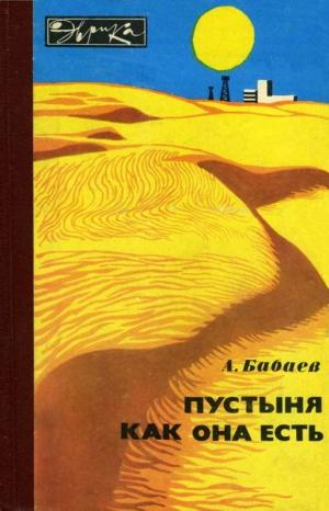 Бабаев Агаджан - Пустыня как она есть