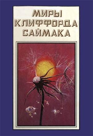 Саймак Клиффорд - Миры Клиффорда Саймака. Книга 16
