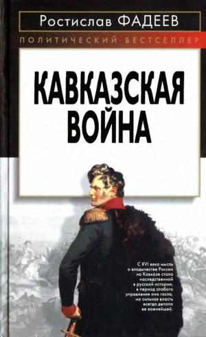 Фадеев Ростислав - Кавказская война.
