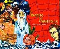 Хантаев Борис - Никто не умрет