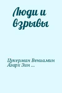 Цукерман Вениамин, Азарх Зинаида - Люди и взрывы