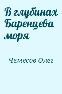 Чемесов Олег - В глубинах Баренцева моря