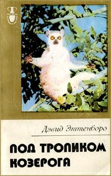 Эттенборо Дэвид - Мадагаскарские диковины