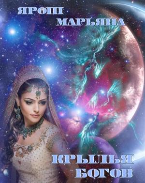 Ярош Марьяна - Крылья богов