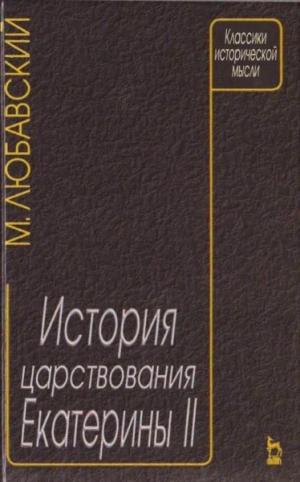 Любавский М. - История царствования Екатерины