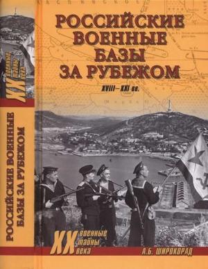 Широкорад Александр - Российские военные базы за рубежом. XVIII—XXI вв.