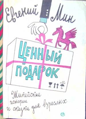 Мин Евгений - Ценный подарок (сборник)