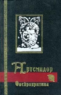 Артемидор - Сонник (Онейрокритика)