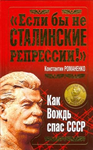 """Романенко Константин - """"Если бы не сталинские репрессии!"""". Как Вождь спас СССР."""