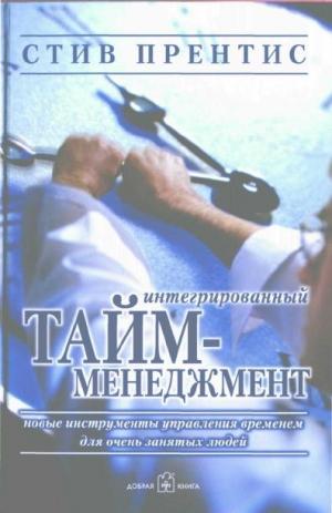 Прентис Стив - Интегрированный тайм-менеджмент