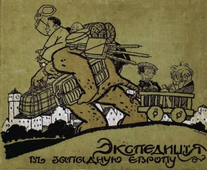 Аверченко Аркадий, Ландау Георгий - Экспедиція въ Западную Европу Сатириконцевъ: Южакина, Сандерса, Мифасова и Крысакова