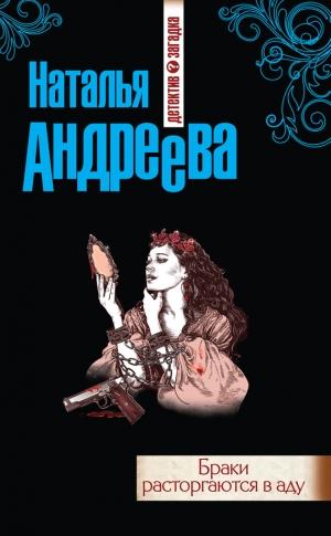 Андреева Наталья - Браки расторгаются в аду