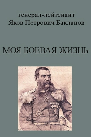 Бакланов Яков - Моя боевая жизнь