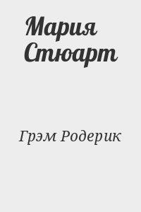 Грэм Родерик - Мария Стюарт
