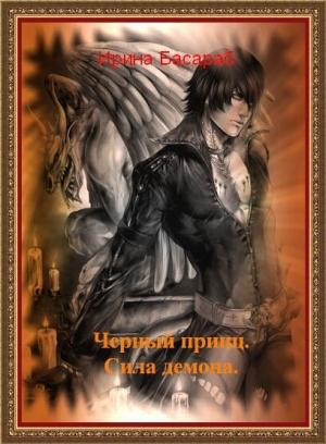 Басараб Ирина - Черный принц. Сила демона