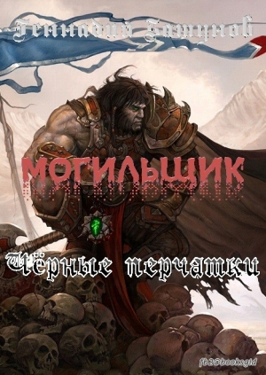Башунов Геннадий - Могильщик. Чёрные перчатки