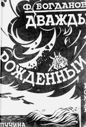 Богданов Федор - Дважды рожденный