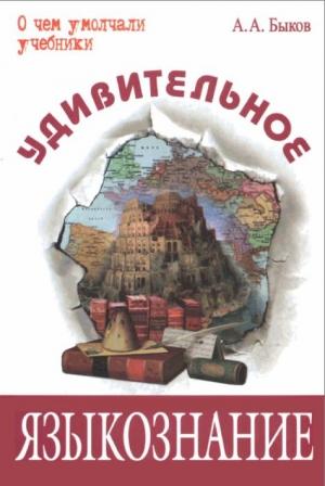 Быков Алексей - Удивительное языкознание